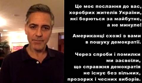 Clooney_ukraine
